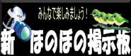 楽しくやりましょう~ ほのぼのです。 !(^^)!